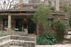 Guesthouse Milia in Athens, Attica, Central Greece